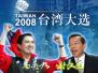 2008年3月22日 (戊子年二月十五)|马英九当选第12任中华民国总统