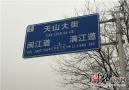 微博网友喊话石家庄交警:交通指示牌写错别字啦