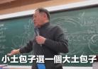 台大政治系网红教授太耿直,讽刺台湾选举是…