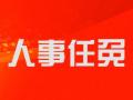 徐州市这些政府部门一把手有变动啦,看看有你认识的吗
