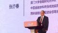 第六届海峡金融高峰论坛福州成功开幕