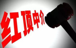 """严查""""红顶中介""""违规收费!八家行业协会""""上黑榜"""""""