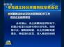 李克强主持召开国务院常务会议 部署推进央企深化改革降低杠杆工作等