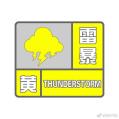 雨来了!南京气象台发布雷暴黄色预警信号 注意防范