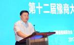 助推中原崛起 第十二届豫商大会在濮阳开幕