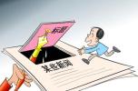 广电总局规范新媒体采编 抵制假新闻严防标题党