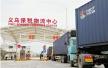 建设国际陆港城市 中国义乌物流产业博览会9月举行