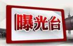 葫芦岛交警支高速二大队因乱收费问题被公开通报