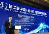第二届中国(郑州)国际期货论坛正式拉开序幕