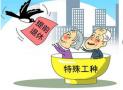 辽宁省人社厅:特殊工种岗位等三类职工可提前退休