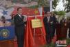 巴拿马总统:认华侨做干妈 与中国建交是多年心愿