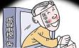 黑龙江省纪委下发通知集中整治虚假违法广告问题