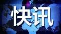 中共中央决定给予孙政才开除党籍、开除公职处分