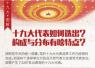 十九大十九问:中共建党近百年为何仅开18次党代会?