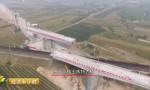 中国造桥术逆天了!