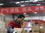 京东抢滩山东三四线城市 线上促销引发新零售业变革