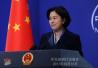 """美国审议通过""""与台湾交往法案"""" 外交部回应"""