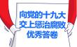 中纪委向十九大交上优秀答卷:打虎拍蝇无禁区全覆盖!