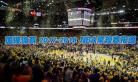 国搜体育2017-2018NBA赛季前瞻