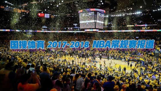 國搜體育2017-2018NBA賽季前瞻