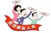 哈尔滨市区灵活就业人员开始申报社会保险补贴