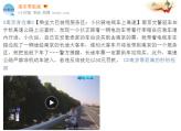 男子乘坐长途客车被甩服务区 骑电瓶车上高速