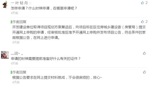 """""""安居北京""""微信公众号回复网友有关问题。图片来源:微信截图"""