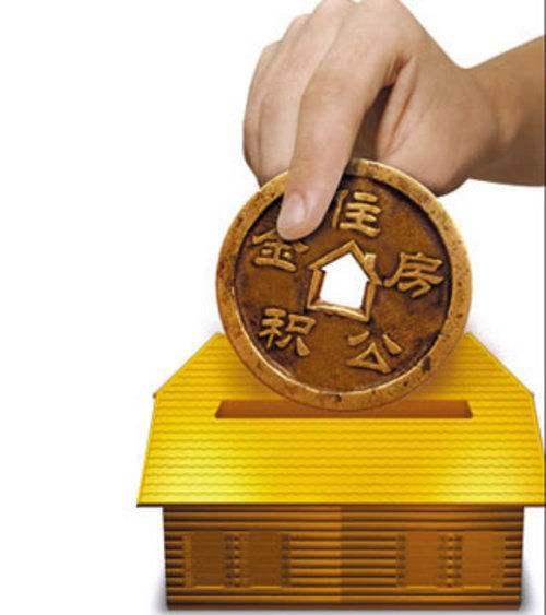 成都市民,9月1日起,提取住房公积金有这些重要变化!  四川频道...