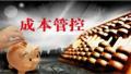 天津再次出台多项政策 进一步降低实体经济企业成本