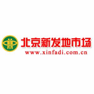北京新发地布局全国 构建农产品产销大平台