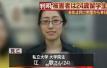 媒体评江歌案:不应超越法律追讨正义