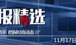 【黨報精選】1117
