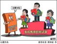 河南进一步下放职称评审权限 健全职称制度