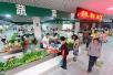 党报关注郑州农贸市场:让居民拎上智慧菜篮子