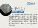 中国的世界记忆遗产