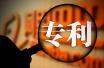 今年前10个月 河南省专利申请高达93376件