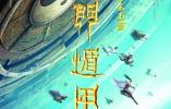 12月国产大片扎堆来袭 中国侠客大战外星人?