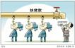 济宁通报5起扶贫领域不正之风和腐败典型问题