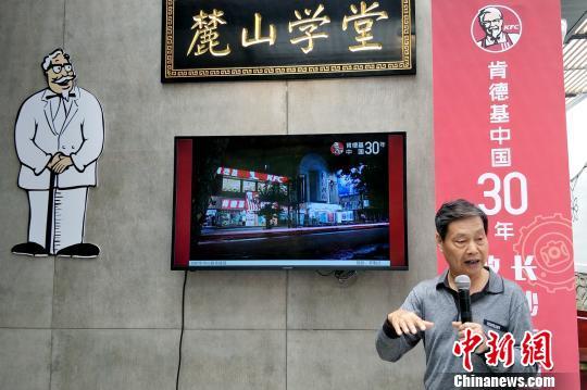 """肯德基入华30年""""致青春""""影像展见证中国社会变迁"""