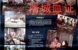 南京大屠杀80年祭:民族创伤与影像记忆