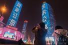 """南京新街口以灯光""""祭忆""""30万死难同胞"""