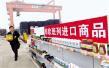 11月河南进出口783.6亿元 创单月历史新高