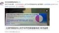 北京疾控中心通报疫苗供应紧张情况:将紧急采购
