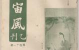 """鲁迅""""老虎尾巴""""的传播史"""