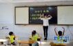 济南历城区居住区配建学校19个项目集中开工