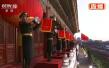 揭秘升旗仪式:礼号手为何站在天安门城楼上演奏