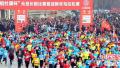 """2018""""酒祖杜康杯""""洛阳元旦长跑赛暨迎新年马拉松开赛"""