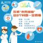 关于流感,这8个问题一定要看!