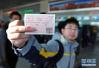 除夕火车票17日开售 旅客在济南火车站排队购票