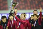 国际锦标赛女足夺冠
